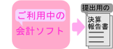 会計ソフト→決算書