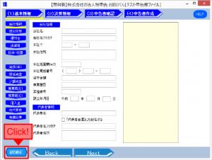 ライセンス登録手順1