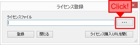 ライセンス登録手順3
