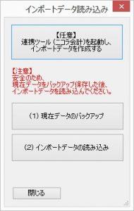 「インポートデータ読込」ダイアログ