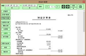「損益計算書」画面
