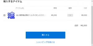 お支払い02