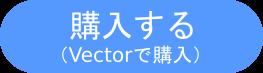 vectorボタン
