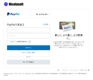 Paypal支払い画面