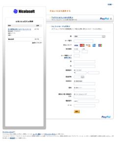 Paypal支払い画面2