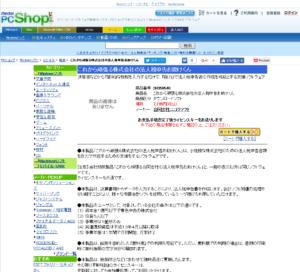 vector購入画面