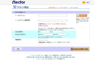 vector購入画面3