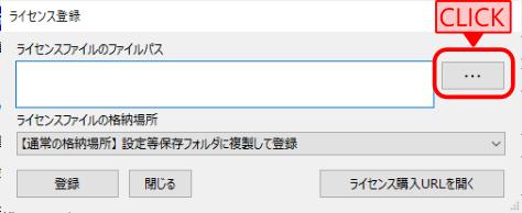 ライセンスファイル選択