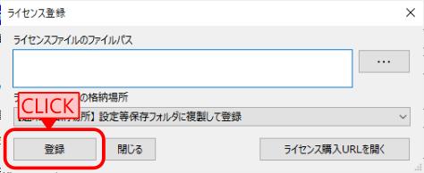 ライセンスファイル登録