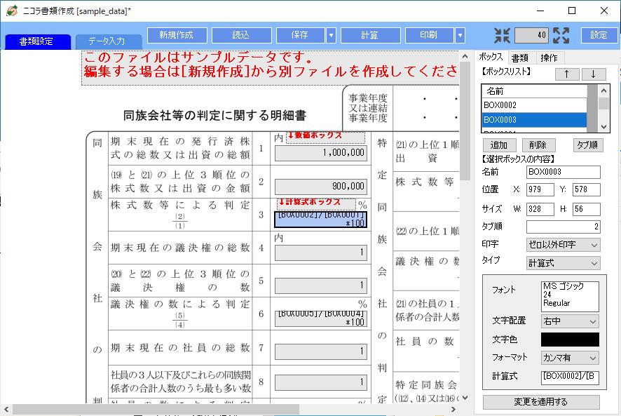 ニコラ書類作成メイン画面